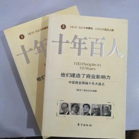 十年百人(全2册)
