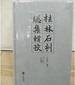 桂林石刻总集辑校     杜海军 (注释 解说词) 中华书局  9787101090697
