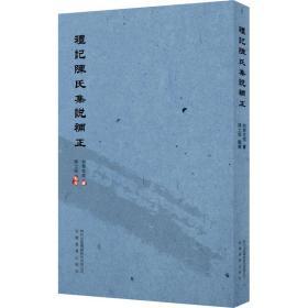 礼记陈氏集说补正/作者纳兰性德/安徽教育出版社