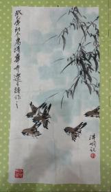 著名画家中国美协会员河南大学教授刘泮峒《竹雀图》小品