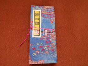 颐和园 老剪纸书签 8枚 锦盒礼品装