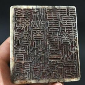 旧藏精品寿山石闲章诗词印章D002559