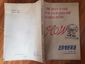 怎样考好英语/陈文雄