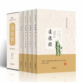 正版 道德经(无障碍阅读珍藏版 套装共4册)