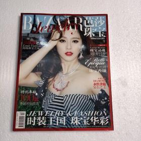 芭莎珠宝 2011年6月 封面:范冰冰
