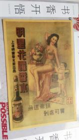 民国广告宣传画       明星 花露香水