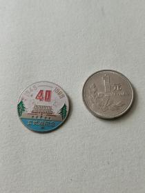 早期纪念章胸牌--玄武湖纪念