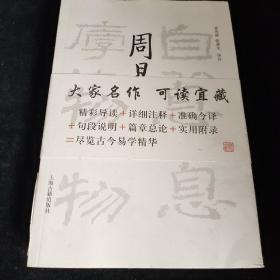 周易译注(全二册)