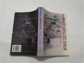 跨越边界的社区 :北京(浙江村)的生活史