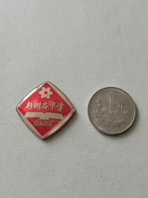 早期纪念章胸牌--杉树仑中学