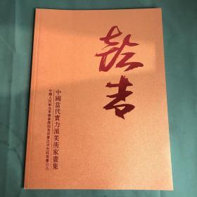 张乃兴画集