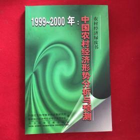 中国农村经济形势分析与预测:1999~2000年