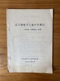 辽宁省电子工业厅大事记