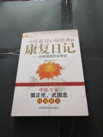 一个危重冠心病患者的康复日记