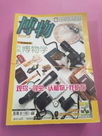中国国家地理 博物 典藏版 2004年2-12期 +2003.试刊号2005年1  共13本