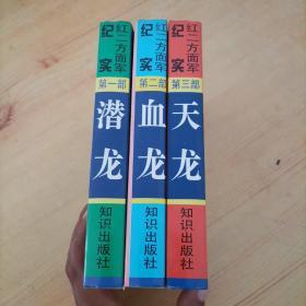 红二方面军纪实(第一部 潜龙、第二部 血龙、 第三 部天龙 )全三册