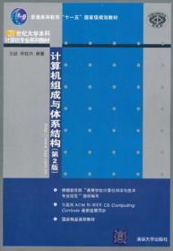 计算机组成与体系结构(第2版)