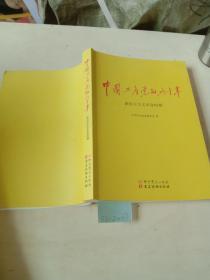 中国共产党的90年(新民主主义革命时期,社会主义革命和建设时期,改革开放和社会主义现代化建设新时期)共三本