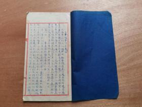 沪上佚名太极拳家手写太极拳拳谱三册 (内容主要是阐述太极拳练功标准、程序、技术和方法等)