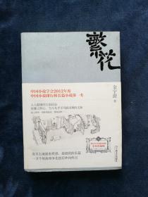 著名作家 金宇澄 签名赠本《繁花》2013年 1版1印