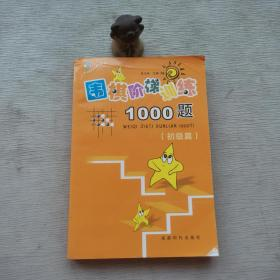 围棋阶梯训练1000题(初级篇)