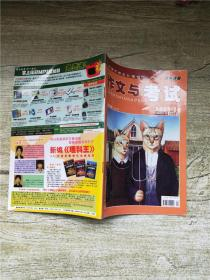 作文与考试 高中版 2005年20期 10月B卷 /杂志