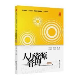 全新正版图书 人力资源管理  葛红岩  上海财经大学出版社  9787564234126书海情深图书专营店