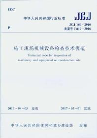 全新正版 JGJ 160-2016 施工现场机械设备检查技术规范 建工社