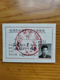 大文革罕见票证(少见)300元