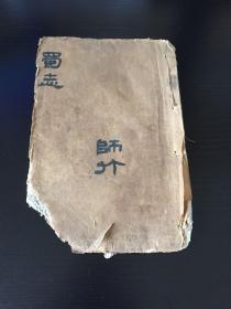 清末或民国铅印本《蜀志》原套十五卷附考证,惜存卷一至卷九残本