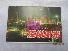 深圳风光 明信片:共9张——外文出版社,海天出版社出版
