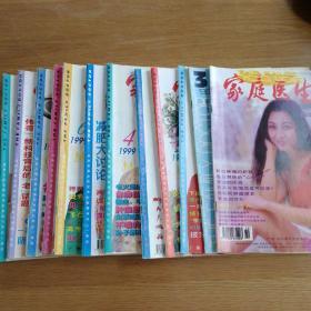 家庭医生  12本合售,1999年10本,93  94年各一本