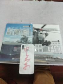 最新军备我知道·垂直极限:直升机》电子工业出版社2013年版!铁骑工作室 编著!《海上霸主:航母》电子工业出版社2013年版!