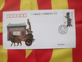 《中国皮影》特种邮票首日封