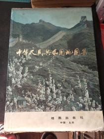 中华人民共和国地图集(8开精装本)