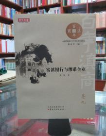 百年滇商:富滇银行与缪系企业