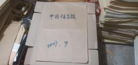 中国体育报2007年(9月1日-30日)(详情请看描述)(原报合订)