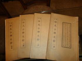 《增广 印光法师文钞(四册全)》