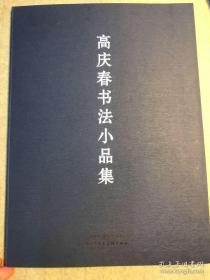 高庆春书法小品集