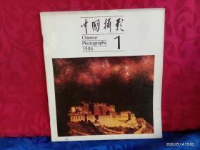 中国摄影     1986年  1-6 全