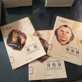 中国中外传记文学研究会【英雄探险家卷】 (加加林) (哥伦布) (贞德)  【3册】