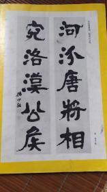 画页(散页印刷品)-书法--隶书五言联(清*杨守敬),文天祥正气歌四条屏(孙伯翔)596