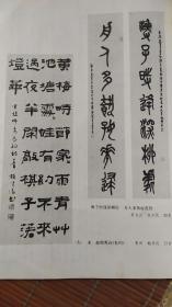 画页(散页印刷品)-书法--楷书横幅岳阳楼记(王楚材),楷书屈原离骚部分(张秀),篆书七言联(张天民),隶书条幅(鲍贤伦)596