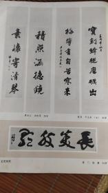 画页(散页印刷品)-书法--行书七言联(尹玉荣),行书五言联(洪铁军),行书横幅滕王阁序(黄德琳),楷书诗六首(黄宗壤)596