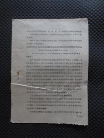 """1967年实寄邮简:《蒋宏太同志在全县财粮会议上的讲话(1967年5月22日,巢县)》【加盖""""巢县国内邮资已付""""戳,一通五页完整,邮简收件地址不详,品如图】"""