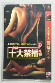 [简装]DVD电影:全球十大禁播影片2 D-9(双碟装)