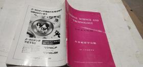 日本畜产学会报1993.12