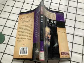 名人传记系列——伽利略(英汉对照)