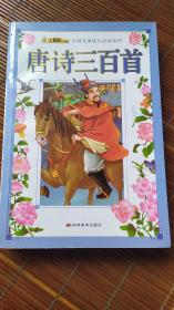中国儿童成长必读系列:唐诗三百首
