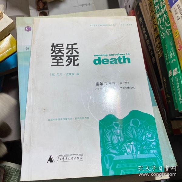 娱乐至死 童年的消逝